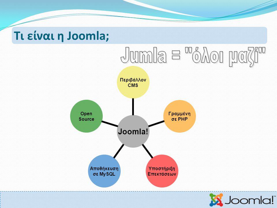 Τι είναι η Joomla; Jumla = όλοι μαζί