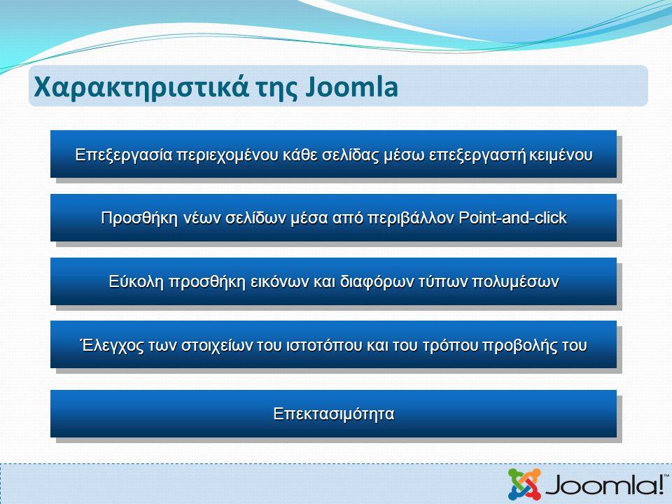 Χαρακτηριστικά της Joomla