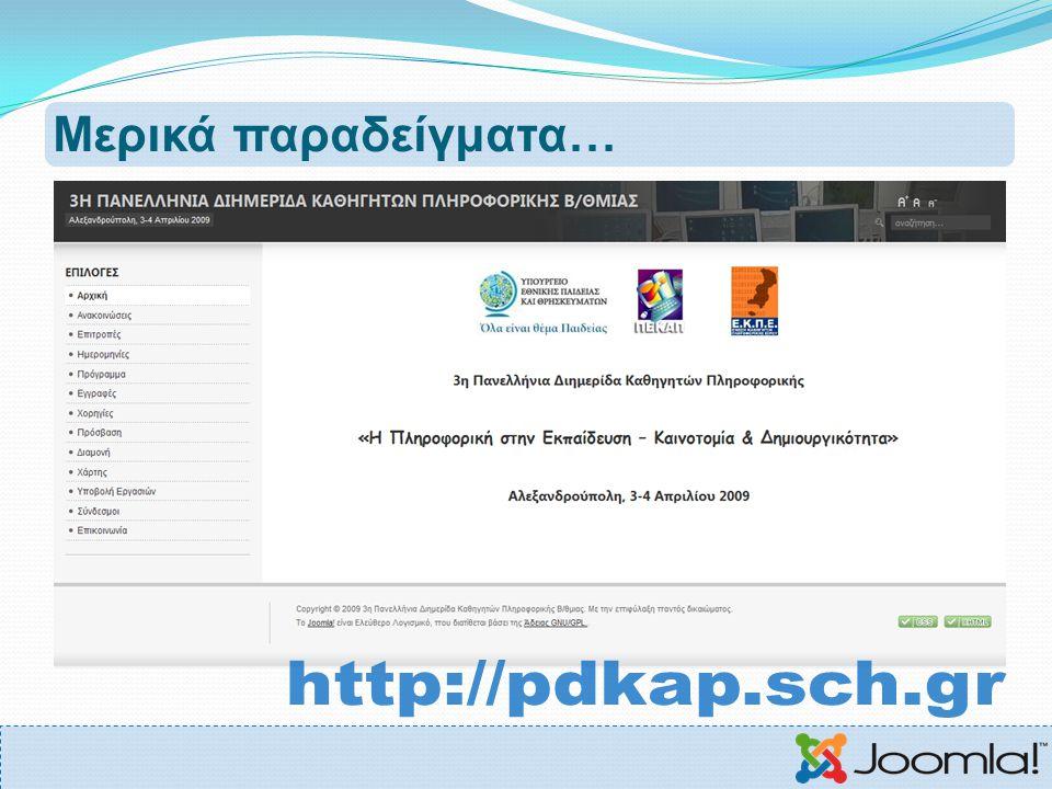 Μερικά παραδείγματα… http://pdkap.sch.gr