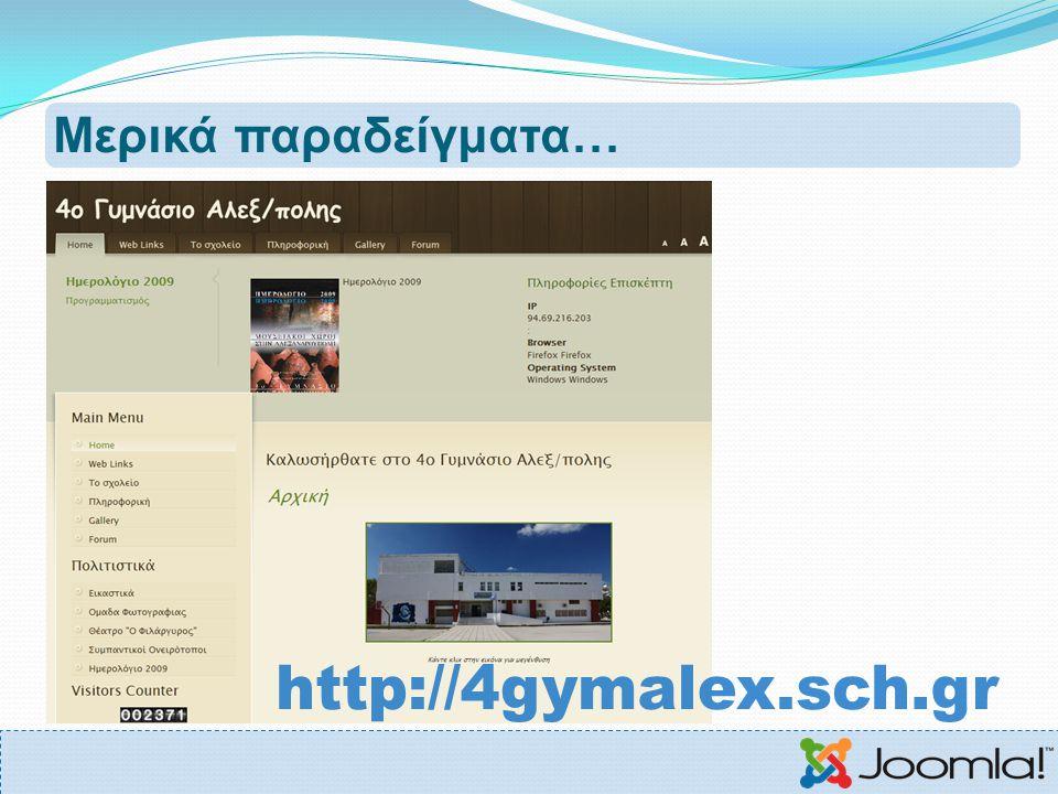Μερικά παραδείγματα… http://4gymalex.sch.gr