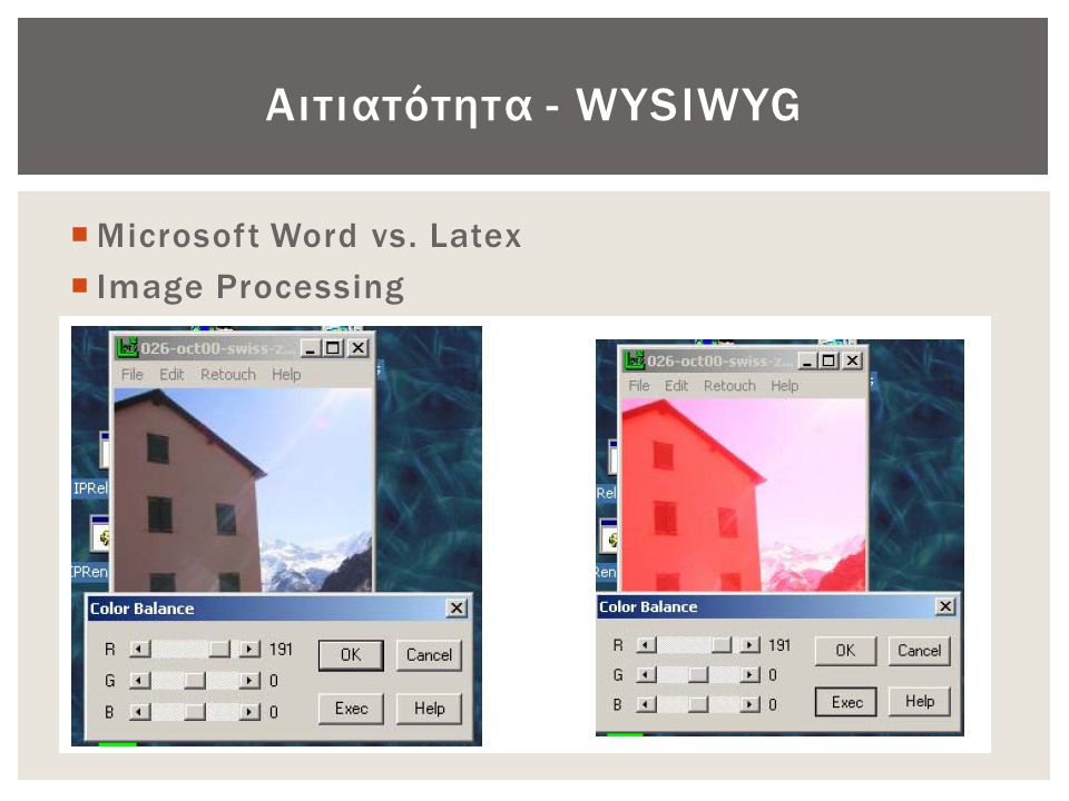 Αιτιατότητα - WYSIWYG Microsoft Word vs. Latex Image Processing