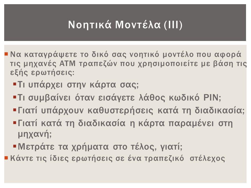Νοητικά Μοντέλα (ΙΙΙ) Τι υπάρχει στην κάρτα σας;