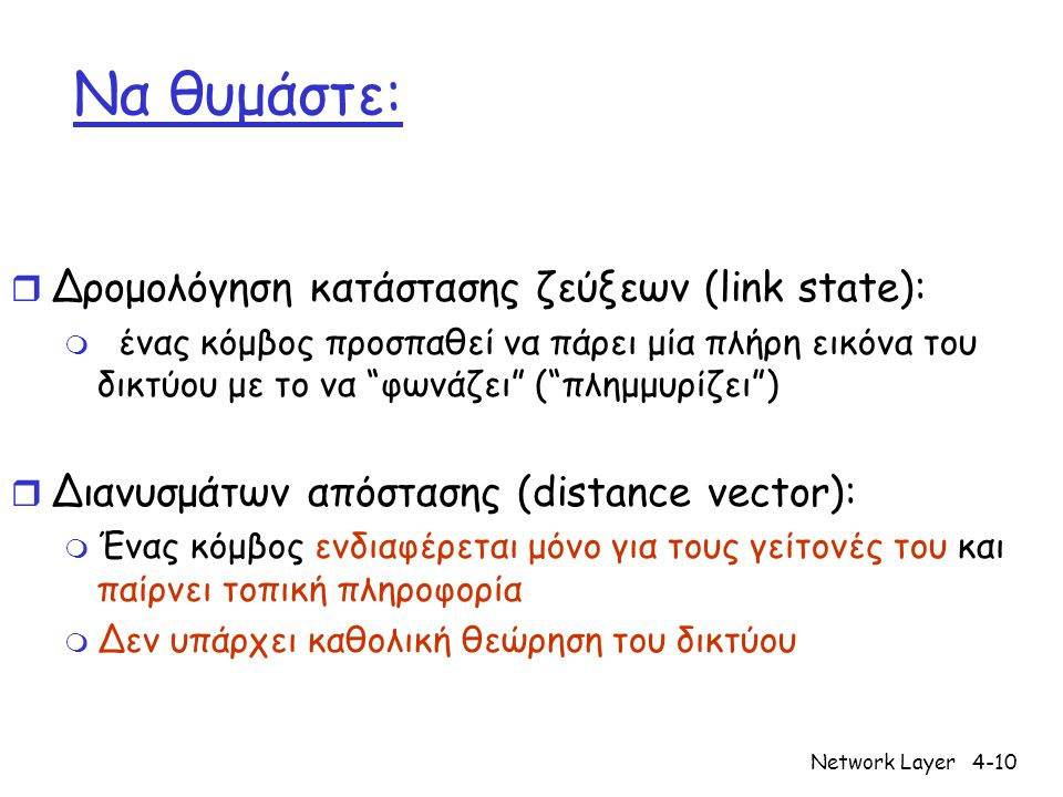 Να θυμάστε: Δρομολόγηση κατάστασης ζεύξεων (link state):