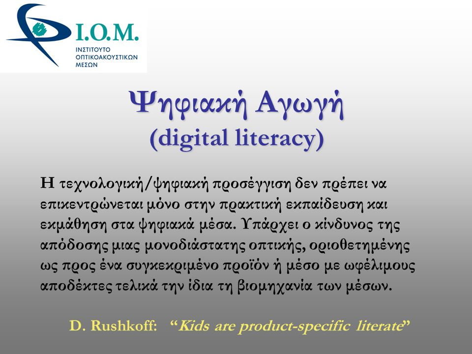 Ψηφιακή Αγωγή (digital literacy)