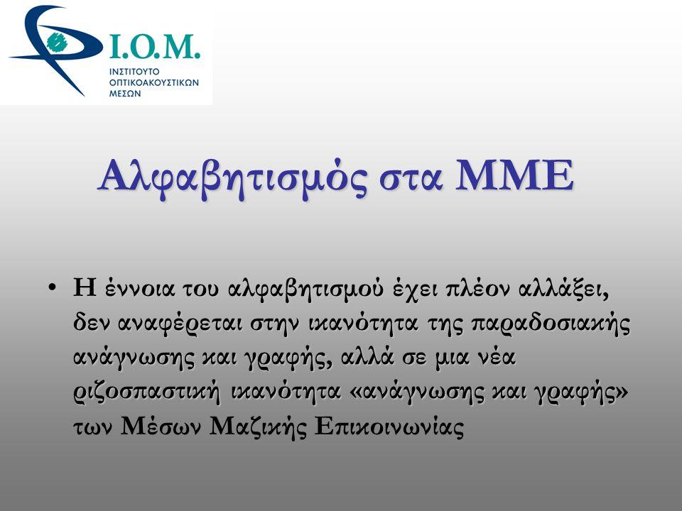 Αλφαβητισμός στα ΜΜΕ