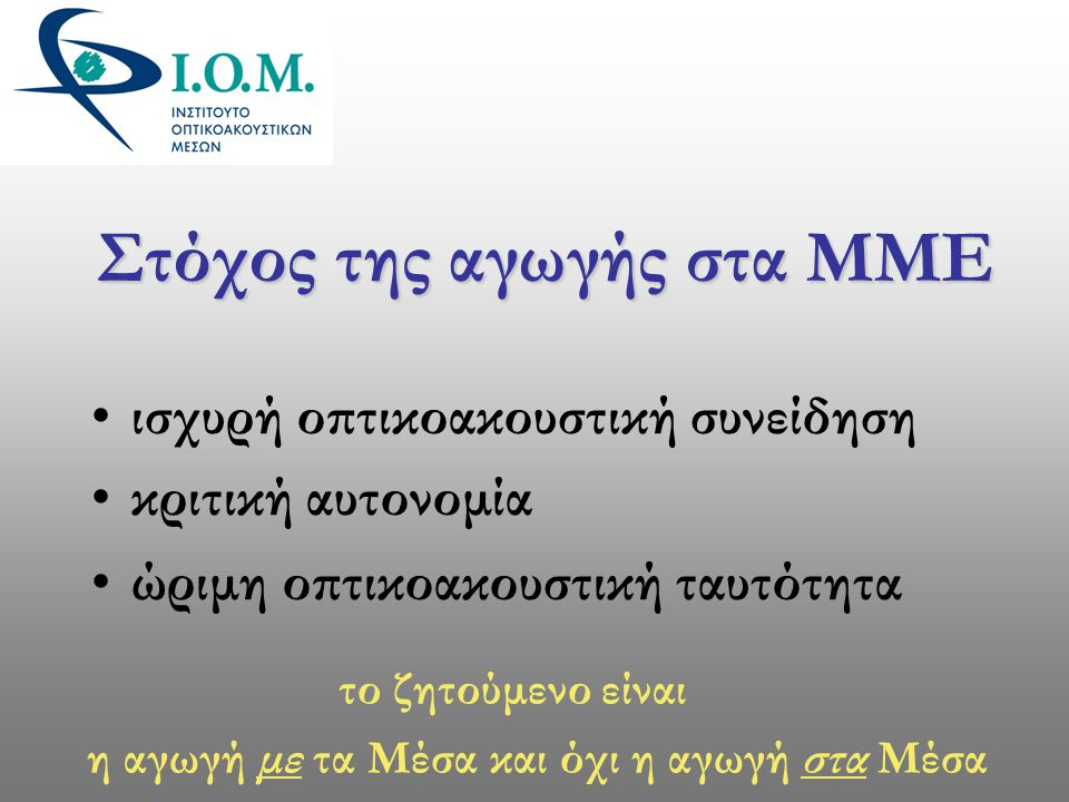 Στόχος της αγωγής στα ΜΜΕ
