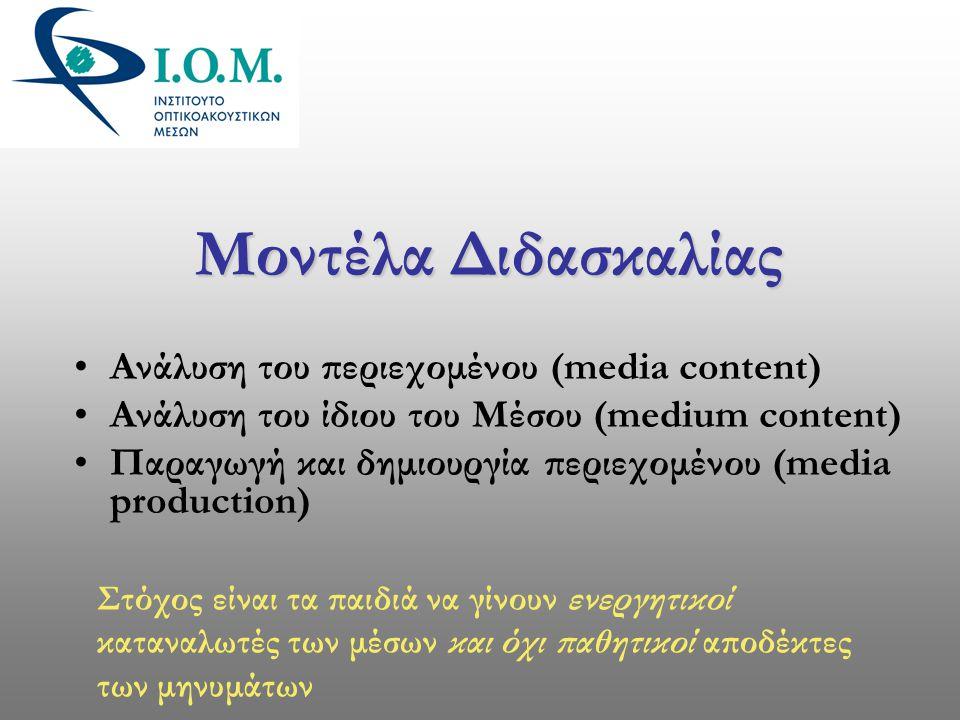 Μοντέλα Διδασκαλίας Ανάλυση του περιεχομένου (media content)