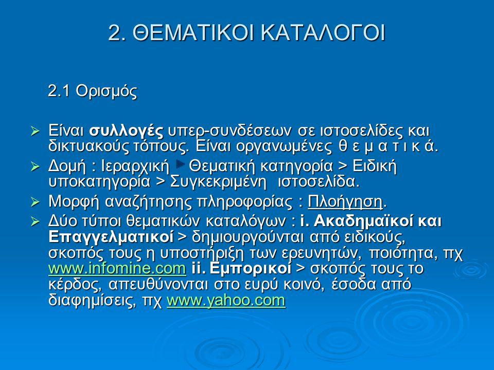 2. ΘΕΜΑΤΙΚΟΙ ΚΑΤΑΛΟΓΟΙ 2.1 Ορισμός