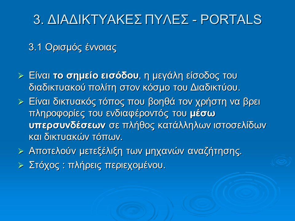 3. ΔΙΑΔΙΚΤΥΑΚΕΣ ΠΥΛΕΣ - PORTALS