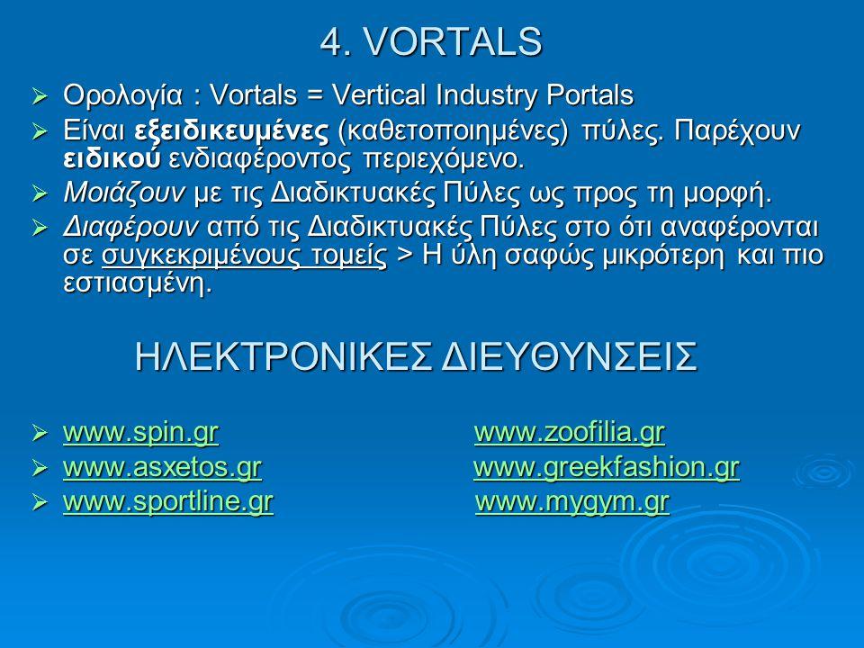 4. VORTALS Ορολογία : Vortals = Vertical Industry Portals