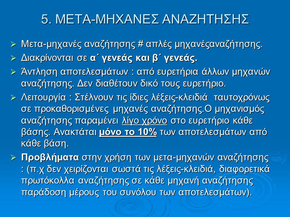 5. ΜΕΤΑ-ΜΗΧΑΝΕΣ ΑΝΑΖΗΤΗΣΗΣ