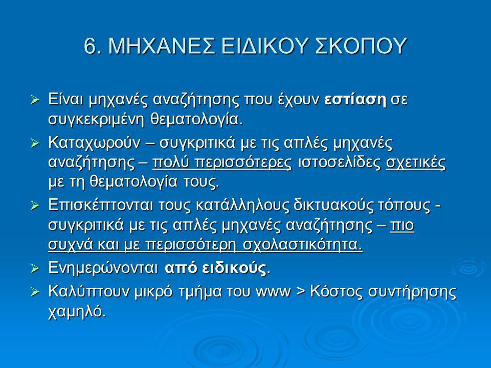 6. ΜΗΧΑΝΕΣ ΕΙΔΙΚΟΥ ΣΚΟΠΟΥ