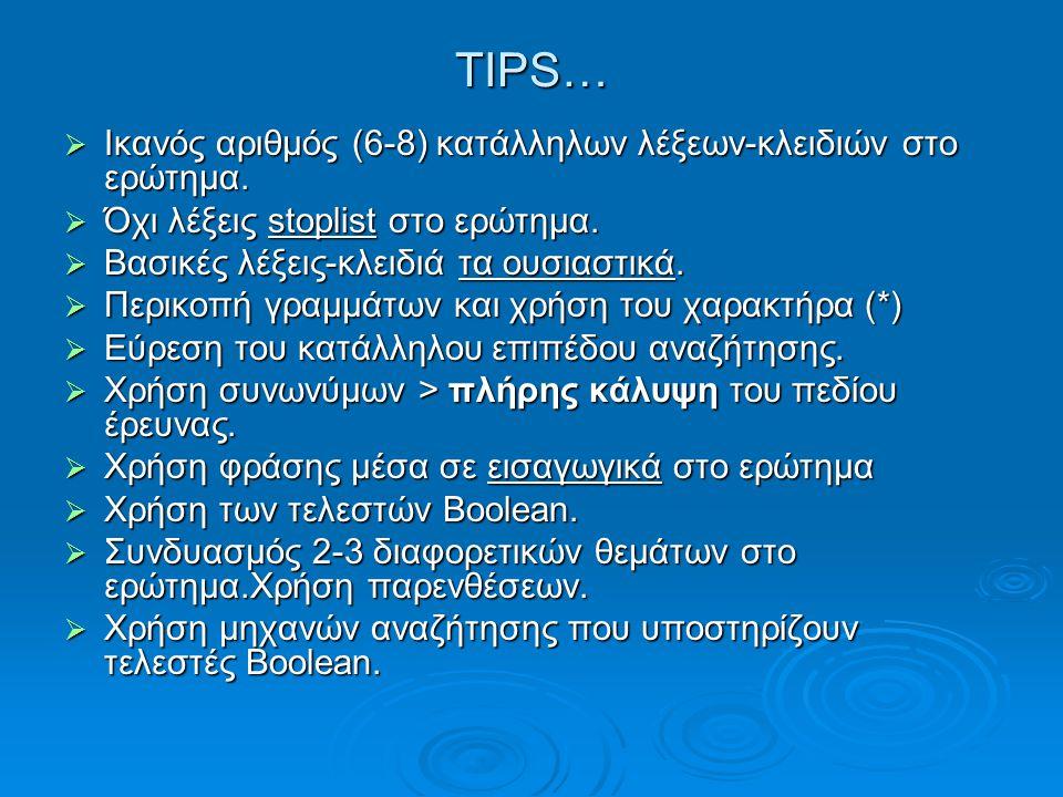 TIPS… Ικανός αριθμός (6-8) κατάλληλων λέξεων-κλειδιών στο ερώτημα.