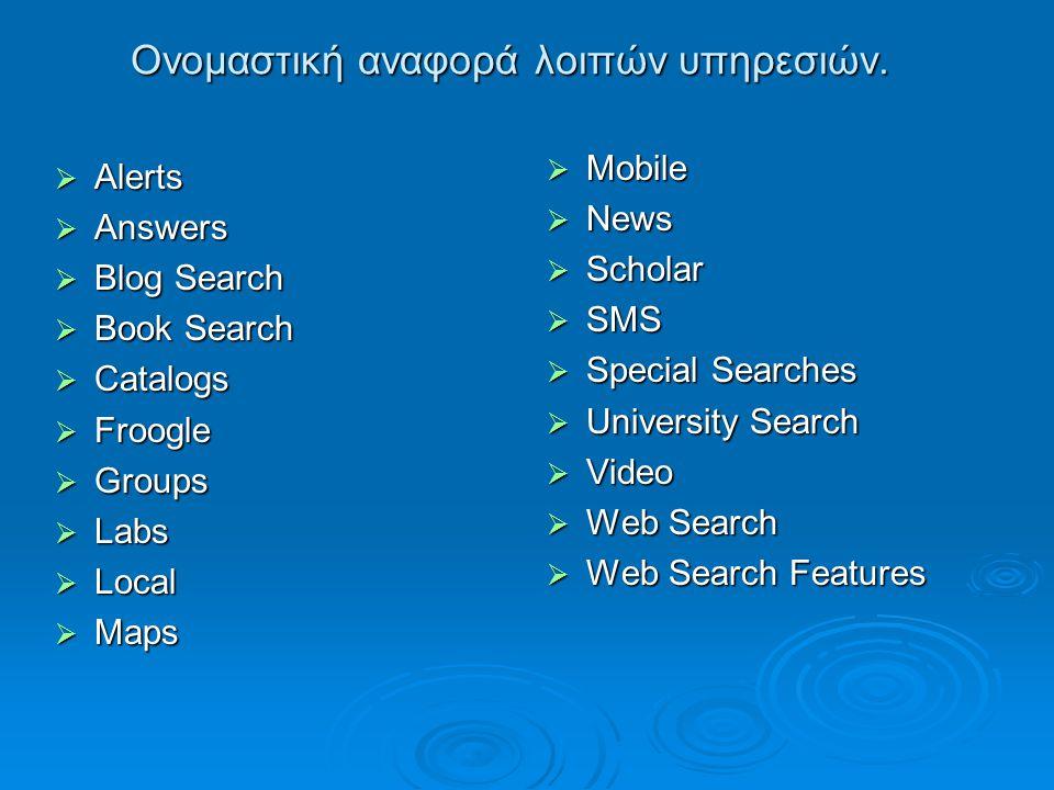 Ονομαστική αναφορά λοιπών υπηρεσιών.