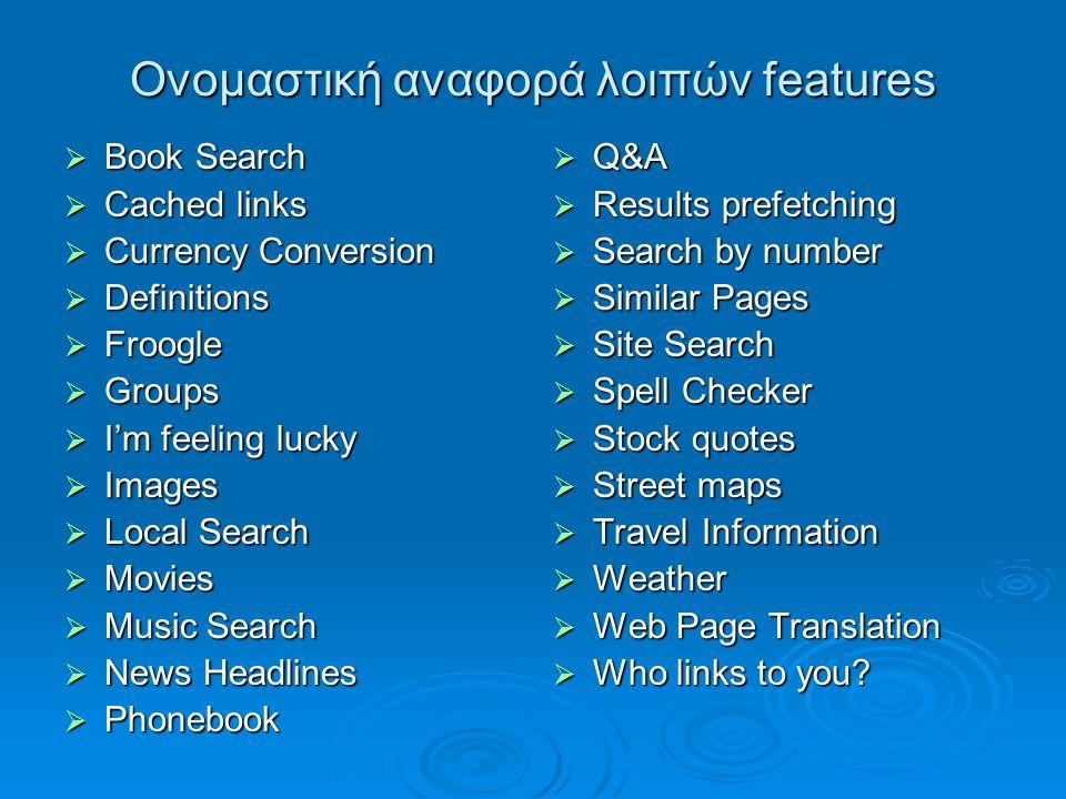 Ονομαστική αναφορά λοιπών features