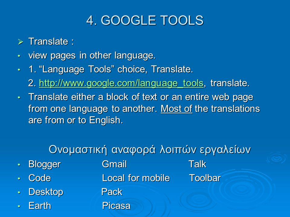 4. GOOGLE TOOLS Ονομαστική αναφορά λοιπών εργαλείων Translate :