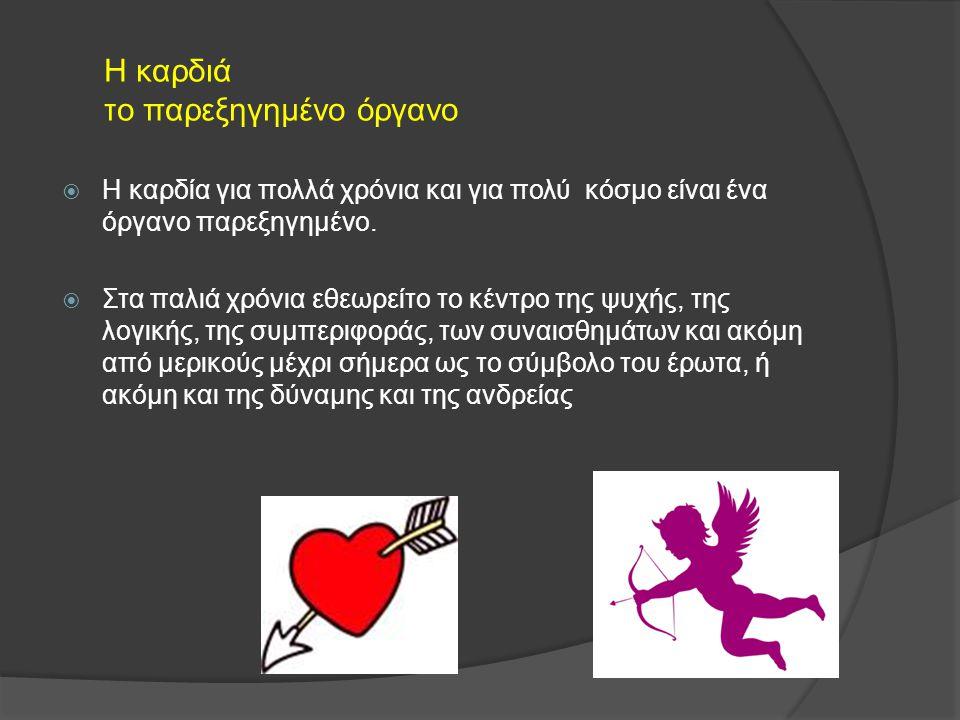 Η καρδιά το παρεξηγημένο όργανο