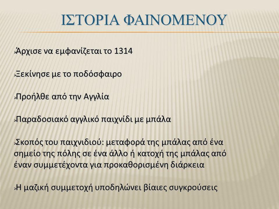 ΙΣΤΟΡΙΑ ΦΑΙΝΟΜΕΝΟΥ Άρχισε να εμφανίζεται το 1314