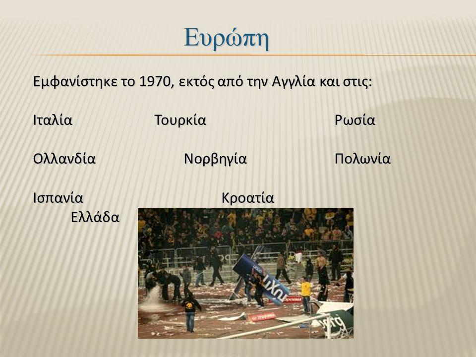 Ευρώπη Εμφανίστηκε το 1970, εκτός από την Αγγλία και στις: