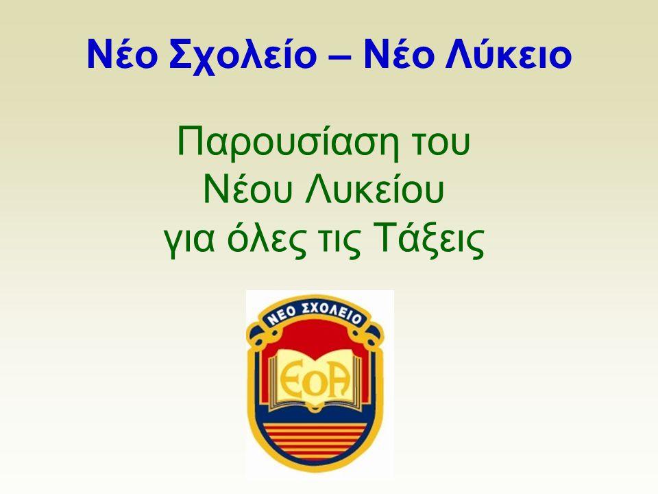 Νέο Σχολείο – Νέο Λύκειο