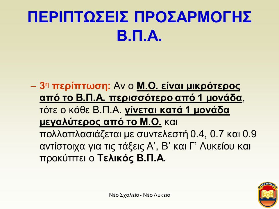 ΠΕΡΙΠΤΩΣΕΙΣ ΠΡΟΣΑΡΜΟΓΗΣ Β.Π.Α.