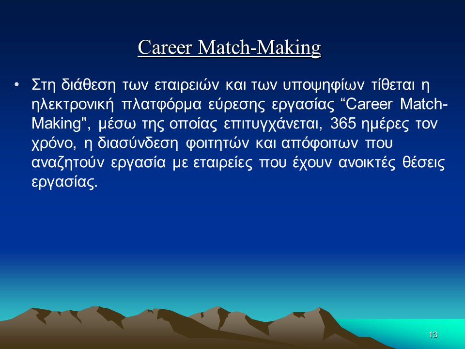 Career Match-Making
