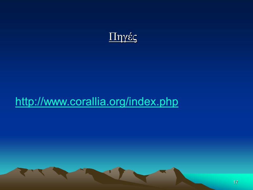 Πηγές http://www.corallia.org/index.php