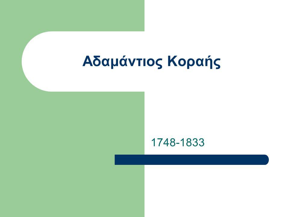 Αδαμάντιος Κοραής 1748-1833