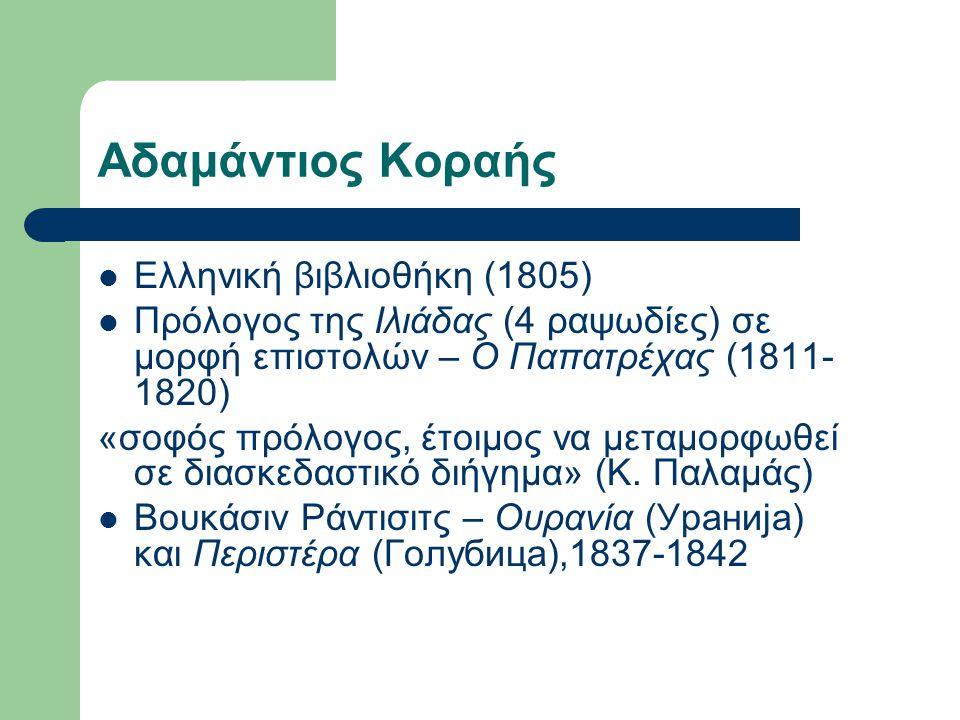Αδαμάντιος Κοραής Ελληνική βιβλιοθήκη (1805)