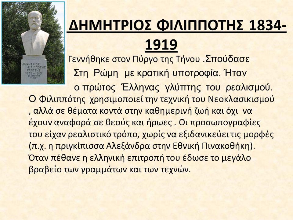 ΔΗΜΗΤΡΙΟΣ ΦΙΛΙΠΠΟΤΗΣ 1834-1919