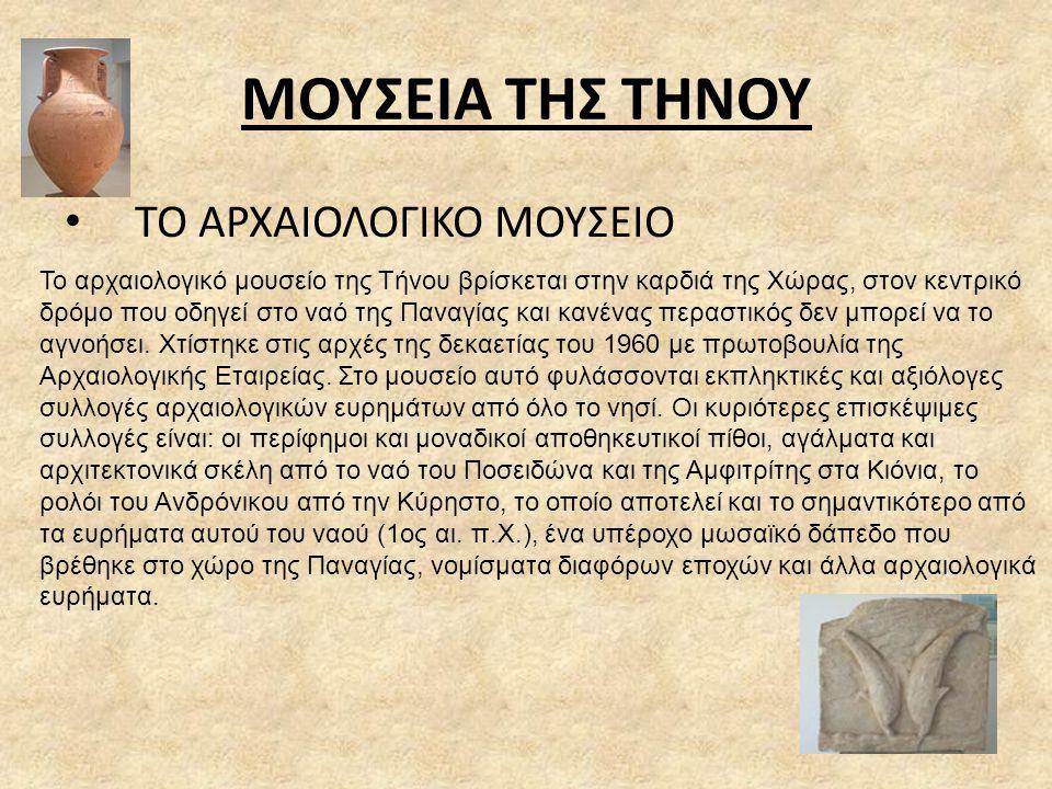 ΜΟΥΣΕΙΑ ΤΗΣ ΤΗΝΟΥ ΤΟ ΑΡΧΑΙΟΛΟΓΙΚΟ ΜΟΥΣΕΙΟ