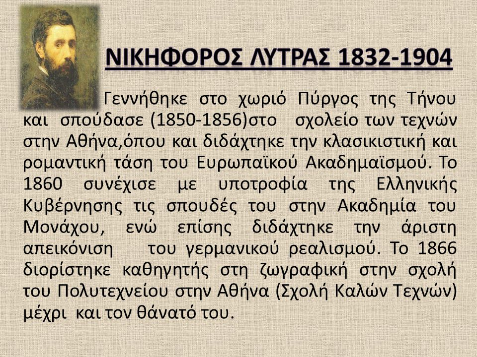 ΝΙΚΗΦΟΡΟΣ ΛΥΤΡΑΣ 1832-1904