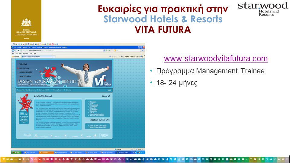 Ευκαιρίες για πρακτική στην Starwood Hotels & Resorts VITA FUTURA