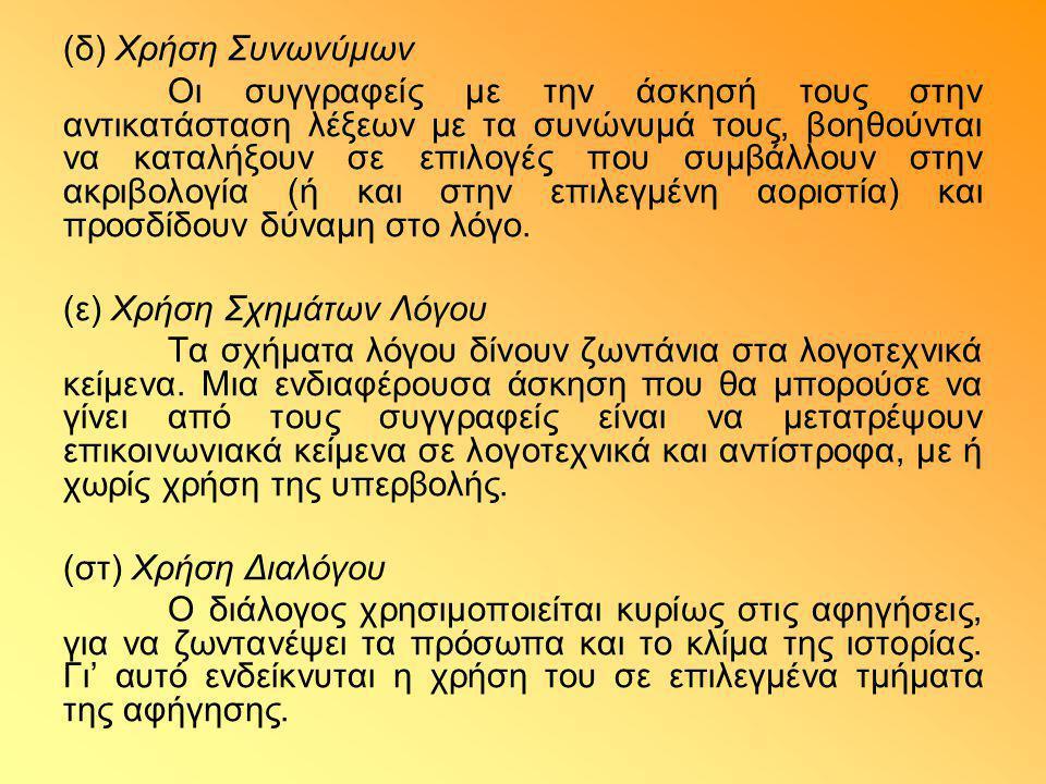 (δ) Χρήση Συνωνύμων