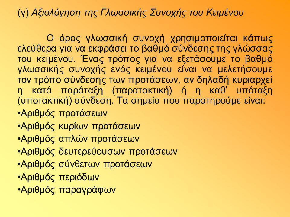 (γ) Αξιολόγηση της Γλωσσικής Συνοχής του Κειμένου
