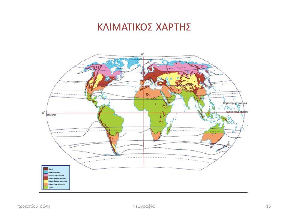 ΚΛΙΜΑΤΙΚΟΣ ΧΑΡΤΗΣ προκοπίου σώτη γεωγραφία