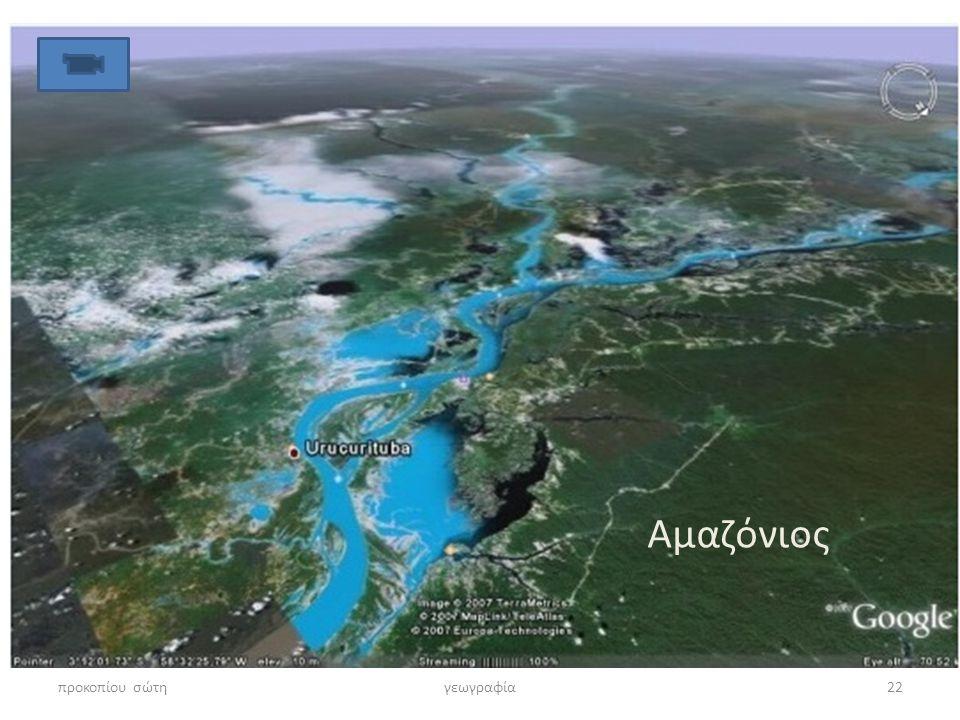 Αμαζόνιος προκοπίου σώτη γεωγραφία