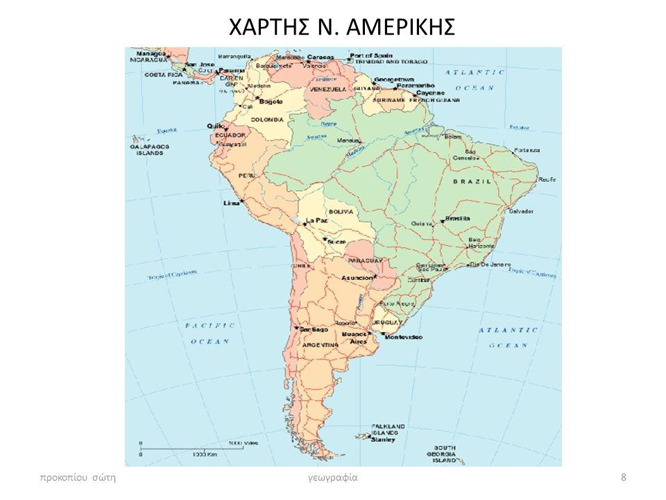 ΧΑΡΤΗΣ Ν. ΑΜΕΡΙΚΗΣ προκοπίου σώτη γεωγραφία