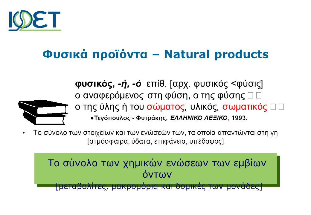 Φυσικά προϊόντα – Natural products