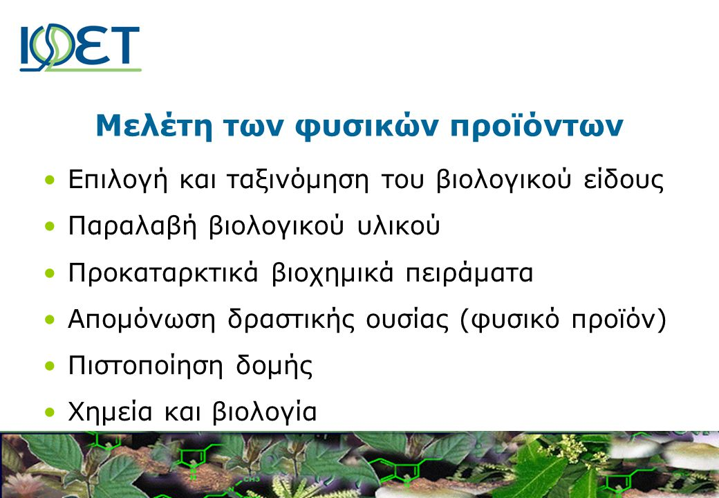 Μελέτη των φυσικών προϊόντων