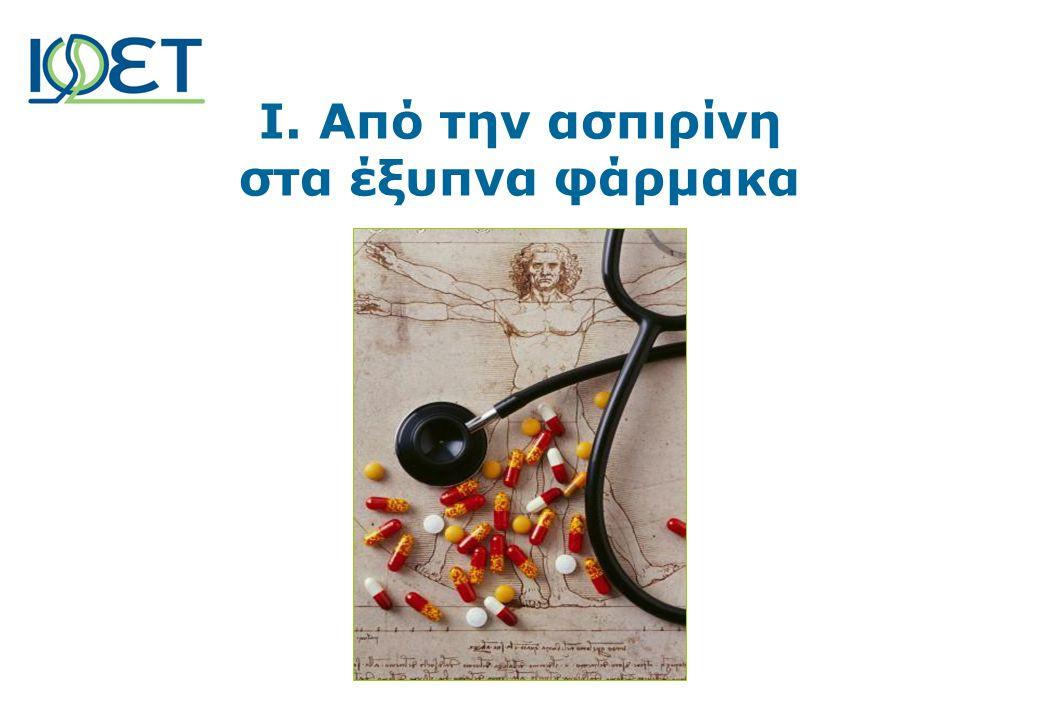 Ι. Από την ασπιρίνη στα έξυπνα φάρμακα