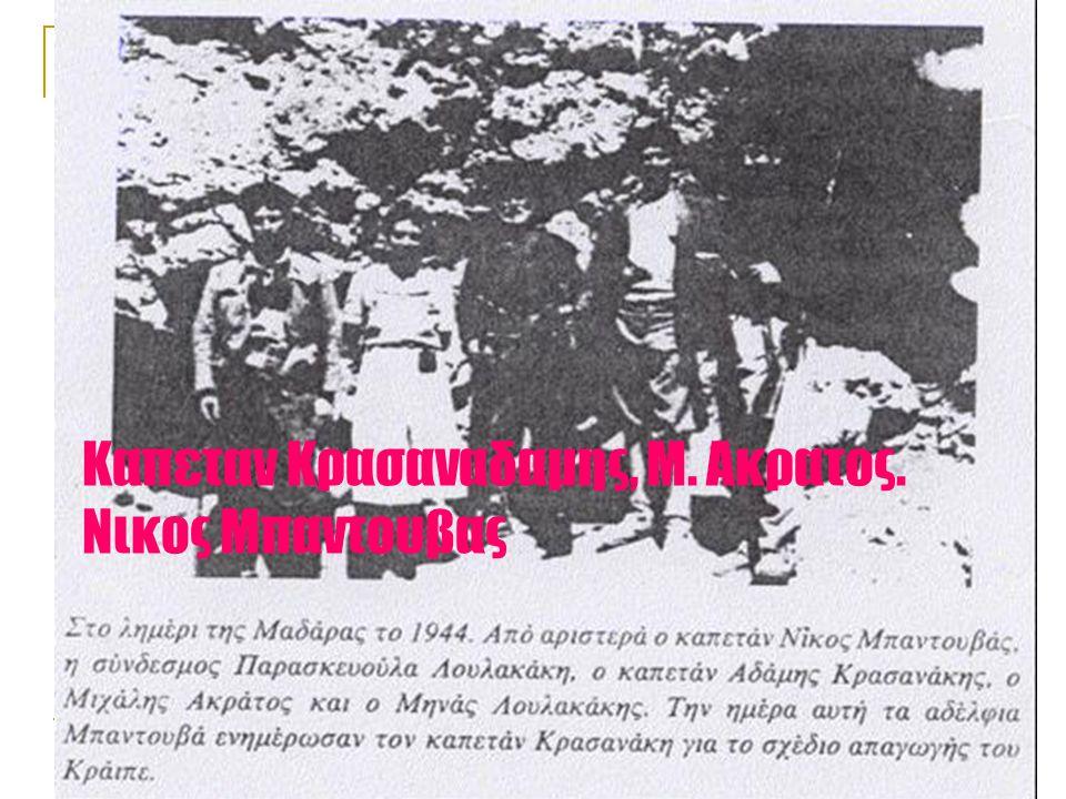 Καπεταν Κρασαναδαμης, Μ. Ακρατος. Νικος Μπαντουβας