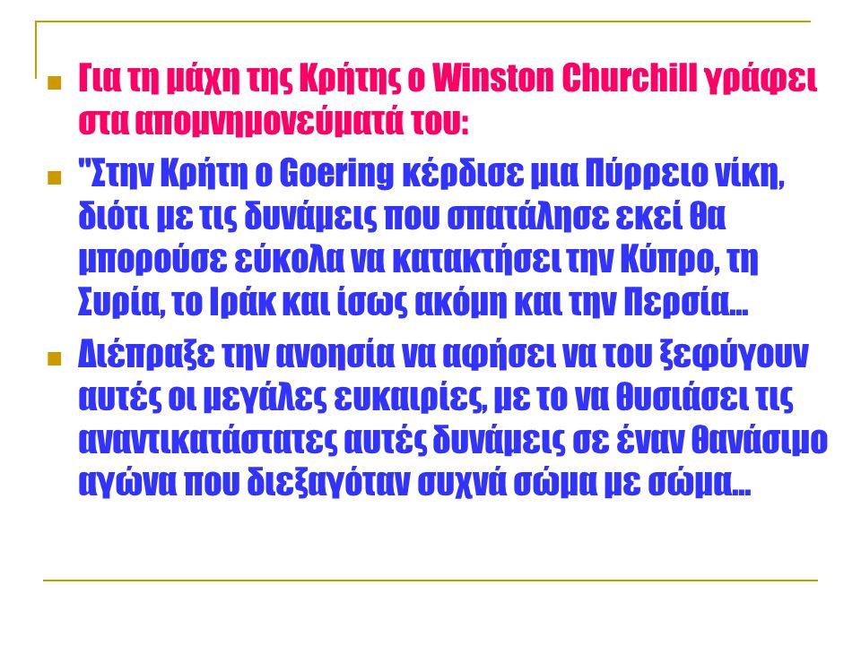 Για τη μάχη της Κρήτης ο Winston Churchill γράφει στα απομνημονεύματά του: