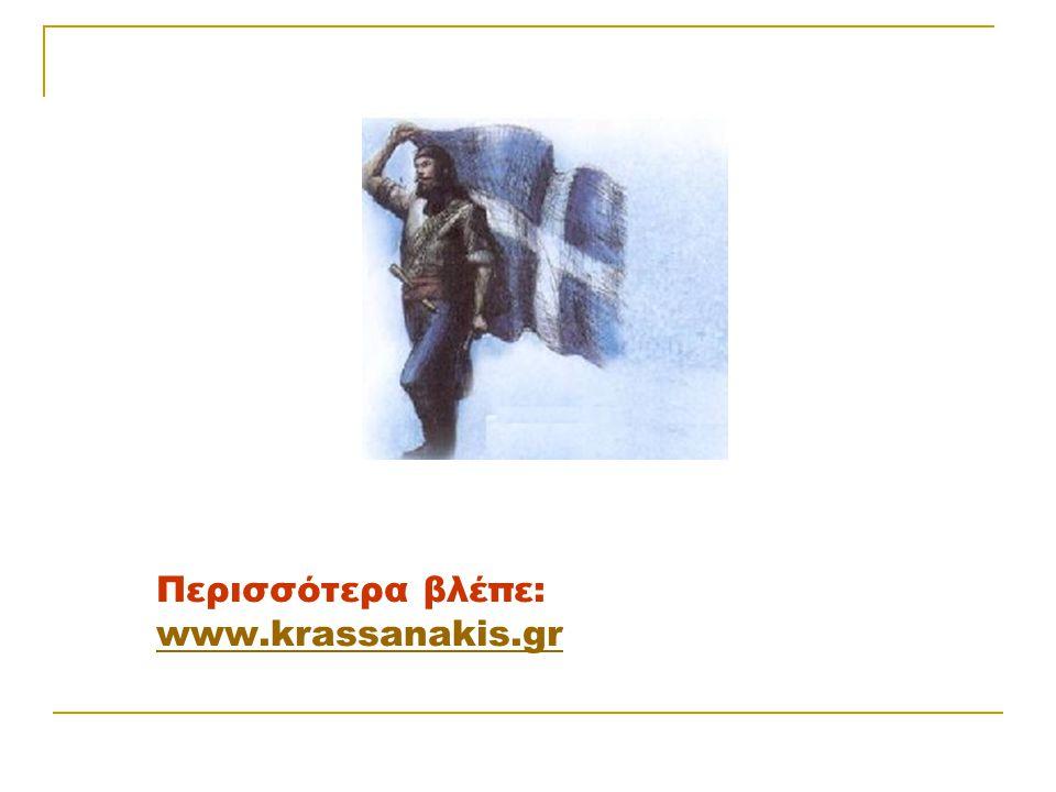 Περισσότερα βλέπε: www.krassanakis.gr