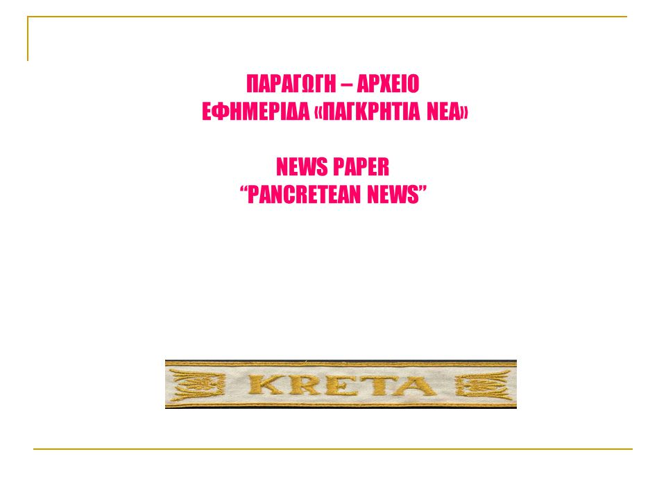 ΠΑΡΑΓΩΓΗ – ΑΡΧΕΙΟ ΕΦΗΜΕΡΙΔΑ «ΠΑΓΚΡΗΤΙΑ ΝΕΑ» NEWS PAPER PANCRETEAN NEWS