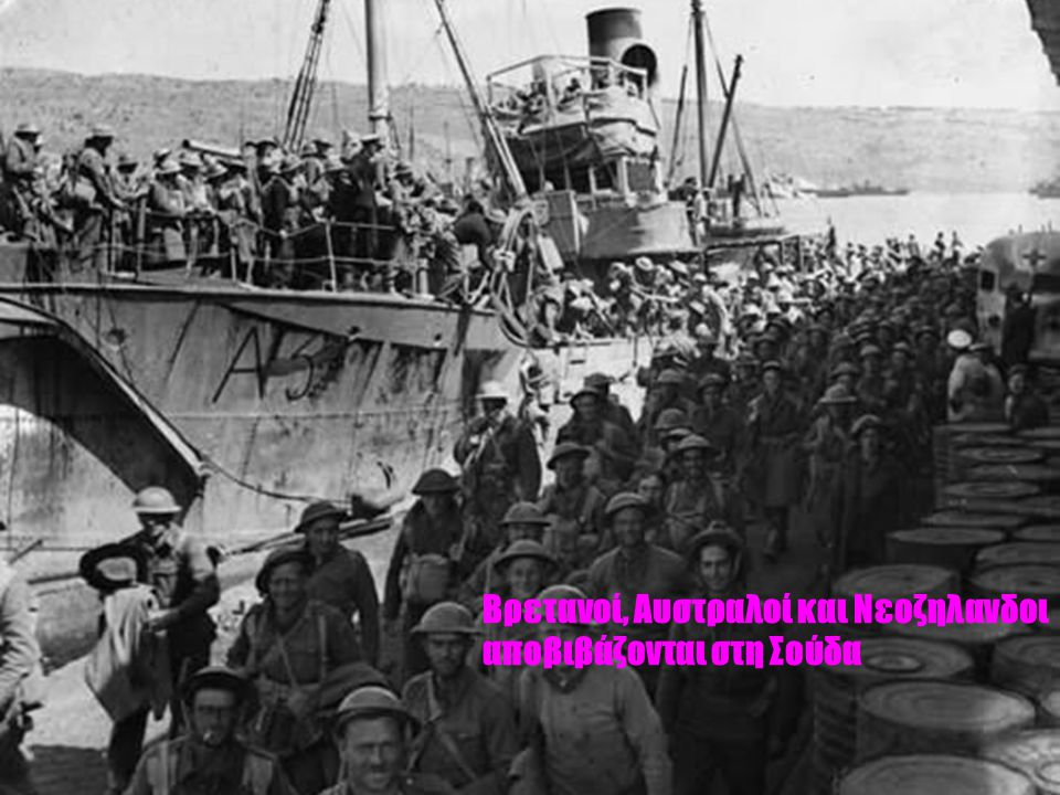 Βρετανοί, Αυστραλοί και Νεοζηλανδοι αποβιβάζονται στη Σούδα