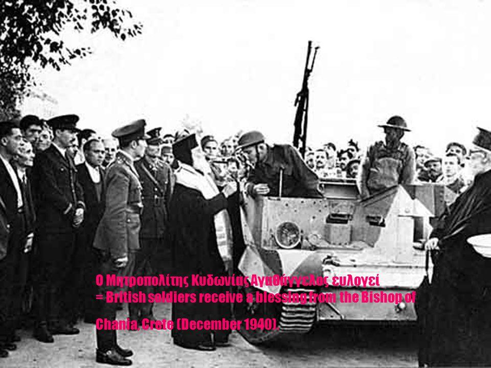 Ο Μητροπολίτης Κυδωνίας Αγαθάγγελος ευλογεί = British soldiers receive a blessing from the Bishop of Chania, Crete (December 1940).
