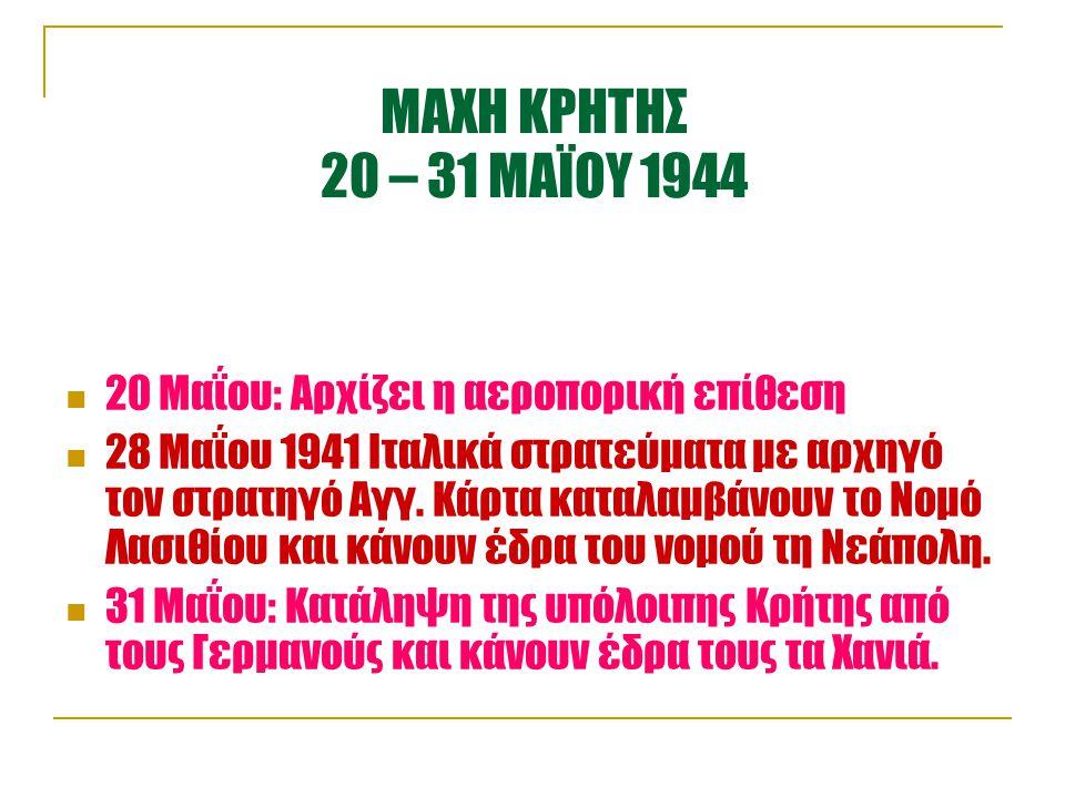 ΜΑΧΗ ΚΡΗΤΗΣ 20 – 31 ΜΑΪΟΥ 1944 20 Μαΐου: Αρχίζει η αεροπορική επίθεση