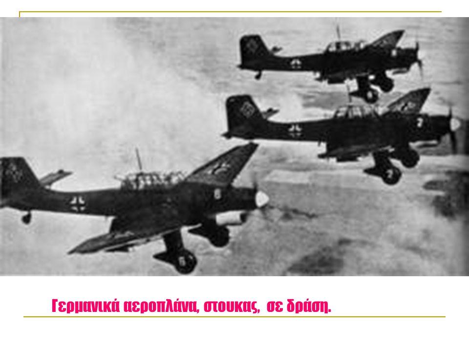 Γερμανικά αεροπλάνα, στουκας, σε δράση.