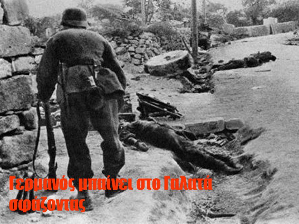Γερμανός μπαίνει στο Γαλατά σφάζοντας